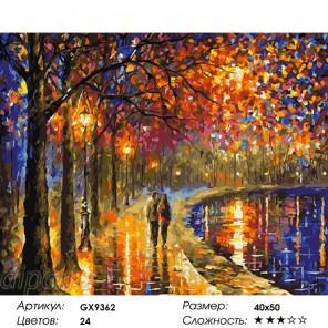 Сложность и количество красок  Прогулка в осеннем парке Раскраска по номерам на холсте GX9362