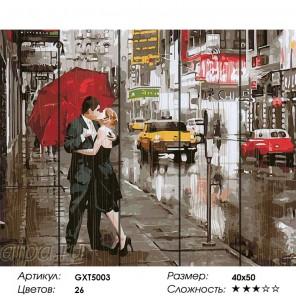 Вдвоем в Нью-Йорке Картина по номерам на дереве