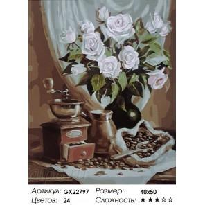 Сложность и количество цветов  Кофейный натюрморт Раскраска картина по номерам на холсте GX22797