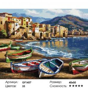 Сложность и количество цветов  Лодки на берегу Алмазная мозаика на подрамнике GF1457