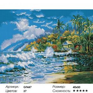 Сложность и количество цветов  Море и пальмы Алмазная мозаика на подрамнике GF447