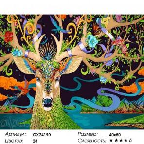 Сложность и количество цветов  Фантастический олень Раскраска картина по номерам на холсте GX24190