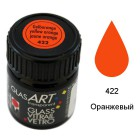 422 Оранжевый Краска по стеклу GlasArt Marabu