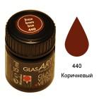 440 Коричневый Краска по стеклу GlasArt Marabu