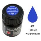 455 Темный ультрамарин Краска по стеклу GlasArt Marabu