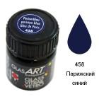 458 Парижский синий Краска по стеклу GlasArt Marabu