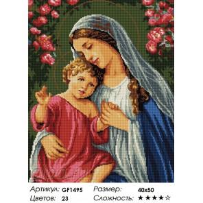 Сложность и количество цветов  Богородица Алмазная мозаика на подрамнике GF1495