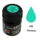 496 Изумруд Краска по стеклу GlasArt Marabu