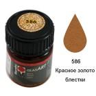 586 Красное золото блестки Краска по стеклу GlasArt Marabu