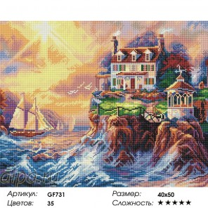 Сложность и количество цветов  Домик на берегу Алмазная мозаика на подрамнике GF731