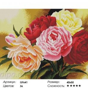 Сложность и количество цветов Пионы Алмазная мозаика на подрамнике GF641