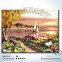 Количество цветов и сложность Белеет парус Раскраска по номерам на холсте Hobbart