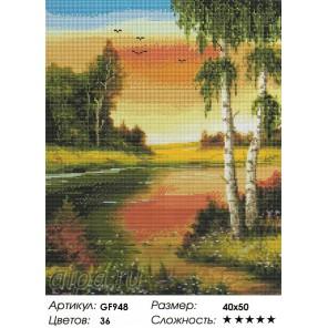 Сложность и количество цветов  Родные просторы Алмазная мозаика на подрамнике GF948
