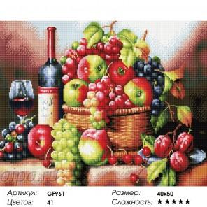 Сложность и количество цветов  Вино и фрукты Алмазная мозаика на подрамнике GF961