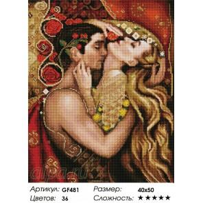 Сложность и количество цветов  Объятия Алмазная мозаика на подрамнике GF481