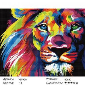 Радужный лев Алмазная мозаика на подрамнике GF928
