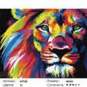 Сложность и количество цветов Радужный лев Алмазная мозаика на подрамнике GF928
