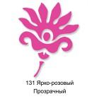 131 Ярко-розовый Прозрачный Гель для стекла Glas Tattoo Marabu