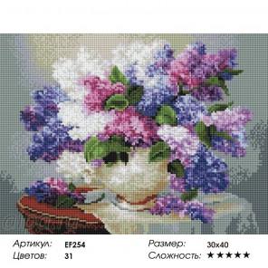 Сложность и количество цветов Все оттенки сирени Алмазная мозаика на подрамнике EF254