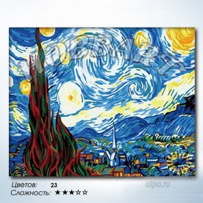 Количество цветов и сложность Звездная ночь. Ванг Гог Раскраска по номерам на холсте Hobbart HB4050312-LITE