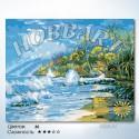 Количество цветов и сложность На берегу Раскраска по номерам на холсте Hobbart