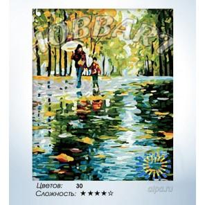 Количество цветов и сложность Дождливой осенью Раскраска по номерам на холсте Hobbart HB4050119