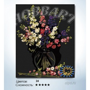 Букет в вазе Раскраска по номерам на холсте Hobbart