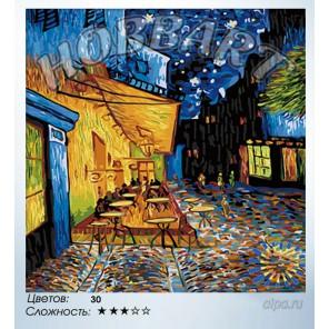 оличсетво цветов и сложность Ночное кафе. Ван Гог Раскраска по номерам на холсте Hobbart HB4040027-LITE