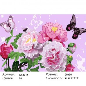 Бабочки и розы Раскраска по номерам на холсте