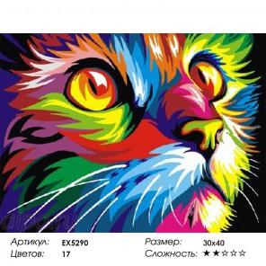 Радужный кот Ваю Ромдони Раскраска по номерам на холсте