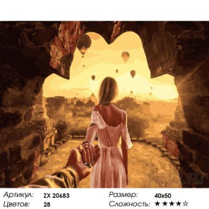 Мьянмa. Следуй за мной Раскраска картина по номерам на холсте ZX 20683