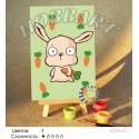 Количество цветов и сложнсоть Зайчик с морковкой Раскраска по номерам на холсте Hobbart M1015183