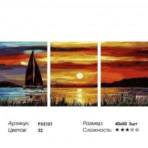 Закат на море Триптих Раскраска по номерам на холсте PX5101