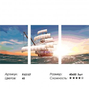 Сложность и количество цветов  Парусник Триптих Раскраска по номерам на холсте PX5157