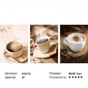 Сложность и количество цветов  Ароматный кофе Триптих Раскраска по номерам на холсте PX5175
