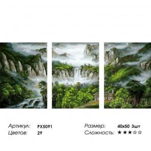Сложность и количество цветов Горные водопады Триптих Раскраска по номерам на холсте PX5091