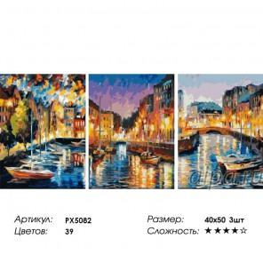 Сложность и количество цветов  Венеция (художник Л.Афремов) Триптих Раскраска по номерам на холсте PX5082
