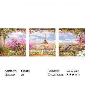 Сложность и количество цветов Париж весной Триптих Раскраска по номерам на холсте PX5095