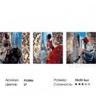 Сложность и количество цветов Три незнакомки Триптих Раскраска по номерам на холсте PX5086