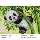 Сложность и количество цветов Панда на бамбуке Алмазная мозаика на магнитной основе V-79