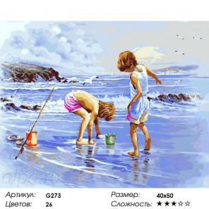 Сложность и количество цветов  Дети на море Раскраска по номерам на холсте G273