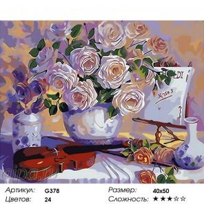 Сложность и количество цветов  Натюрморт со скрипкой Раскраска по номерам на холсте G378