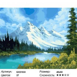 Количество цветов и сложность Долина тишины Раскраска картина по номерам на холсте GX21533