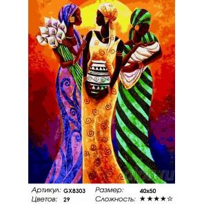 Количество цветов и сложность Три африканки Раскраска картина по номерам на холсте GX8303