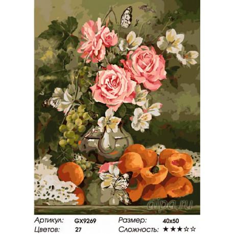 Количество цветов и сложность Розы и абрикосы Раскраска картина по номерам на холсте GX9269