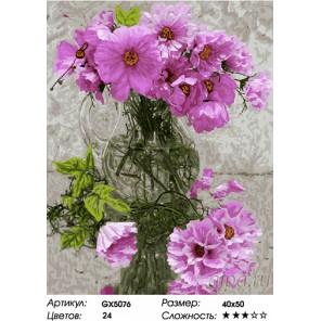 Космеи в вазе Раскраска картина по номерам на холсте