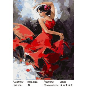 Количество цветов и сложность В танце фламенко Раскраска картина по номерам на холсте RDG-3023