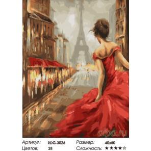 Однажды в Париже Раскраска картина по номерам на холсте