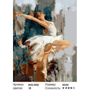 Легкость балерины Раскраска картина по номерам на холсте