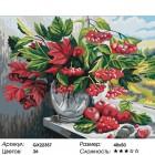 Количество цветов и сложность Букет с калиной Раскраска картина по номерам на холсте GX22357